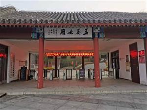�T行葫�J�u第三站:葫�J�u市�d城市汽�站附近住下。