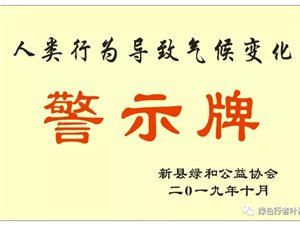 """新县绿和公益举行""""气候变化警示牌""""揭牌仪式"""