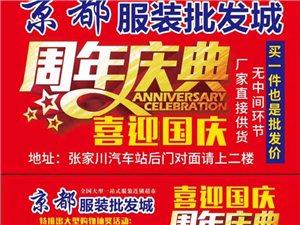 京都服装批发城特举行三周年购物抽大奖活动