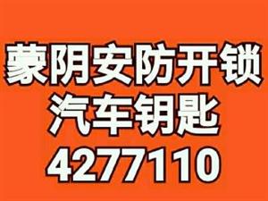 蒙阴开锁电话4277110