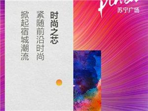 宿州苏宁广场预售当中,提前预约享受额外团购优惠