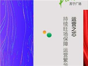 宿州苏宁广场商铺公寓预售中,提前预约享受额外团购开盘优惠