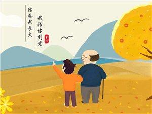九月初九重阳节临泉红十字应急救援队祝福天下所有的父母亲开开心心,身体健康!【临泉红十字应急救援队】父
