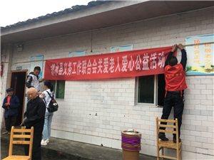 又是一年重阳佳节,邻水义工开展敬老爱老志愿服务活动