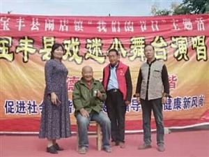 九九重阳节,宝丰县闹店镇敬老院举行慰问老人文化活动