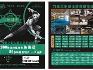 力量之家游泳健身免费送健身卡!