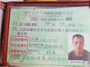 失物招领:请王赐根来认领身份证,大家帮忙转发!
