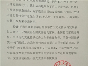 2020年川西竹氏家族大�F年公告