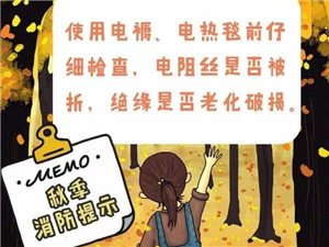 俗话说,秋风扫落叶!当然,秋风也是很容易助燃火势的,秋季火灾高发期,防火之心不可无。快来一起学习秋季