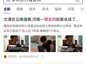 焦作理发师李林相片被误当杀人犯网络传播,李林状告侵权网站!