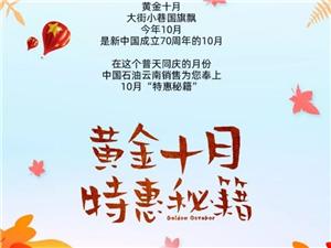 中��石油【福利】�S金10月特惠秘笈,助你�i定油惠
