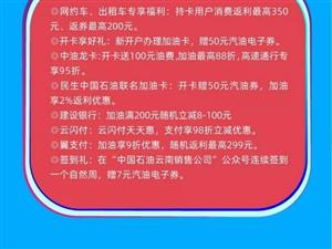 【福利】�S金10月特惠秘笈,助你�i定油惠