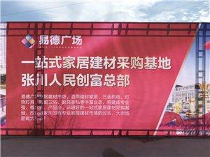 预告:10月12日早九点张家川新地标易德广场将举行开工奠基大典