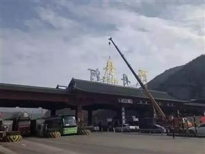 紧急通知!焦晋高速焦作到晋城方向10月12日5时~13时封闭
