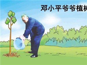 改革开放奠基人★邓小平