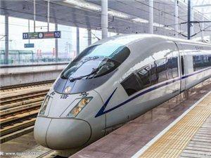 郑阜高铁11.20号开始试运行,标志着临泉237万人民正式步入高铁时代!