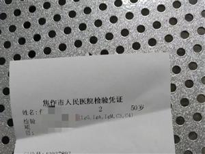 【曝光】焦作市人民医院这样收费合理吗?