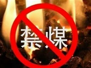 """澳门金沙网址站县人民政府关于划定""""禁煤区""""的通告"""