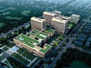 新建的息县人民医院