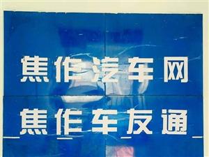 焦作汽车流通行业协会二届一次会长办公会议!2019.10.16下午16:00!