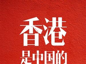 �世界知道香港是中��的香港#????????