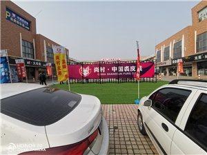 尚村.中国裘皮城15周年庆典