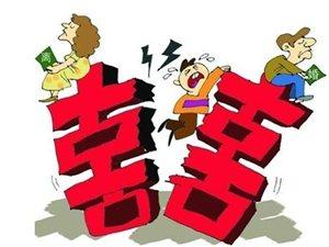 本期普法:夫妻离婚感情破裂的情形