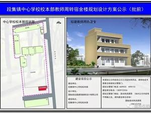 固始�h�l��W校和教��公寓建�O�目