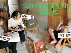 2019年优德88金殿县贫困户摄影获奖者