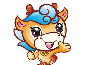 驻马店市第三届运动会会徽、吉祥物、口号、会歌公布