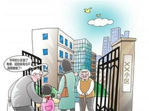河南省城镇老旧小区改造启动