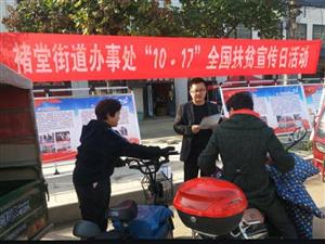 """褚堂街道举行""""10.17""""全国第六个扶贫日宣传活动"""
