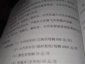 潢川新五小清华苑小区,吃人不吐骨头黑心开发商,乱收费