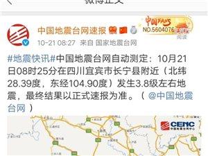 突发3.8级地震,筠连有震感