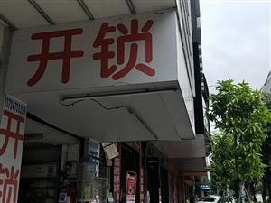 吴川专业开锁,换锁,安装指纹锁18933782588