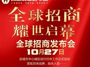 10月27日��城五金�C�全球招商�l布��于上午9.00正式隆重�e行,�g迎大家�W�R