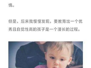 """教育路上,永�h�e指望孩子""""自�X""""!?"""