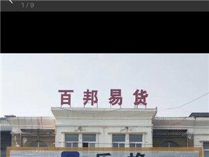 百邦易货强势入驻商丘睢县湖西路中段