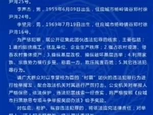 ��城警方�P于公�_征集李望桂等人�`法犯罪�索的公告