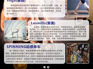 老葡京注册官网全球健身·瀛洲河畔店火爆预售??