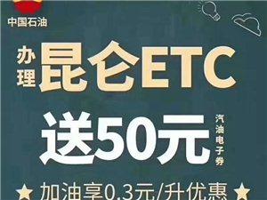 昆��ETC免�M上�T�k理