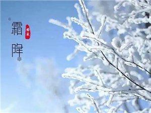 【青衣江每日小黄历】10月24日九月二十六周四霜降节气宜祭祀出行防寒亲民装修