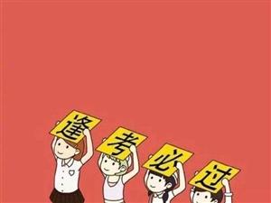 泗洪县2019年第二次公开招聘公办学校教师体检公告