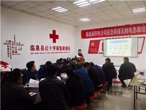 【临泉红十字应急救援队】为了提高防灾避险意识,掌握基本急救知识和技能,增强处理突发触电意外的能力,临