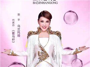 歌手:乌兰托娅魏新雨为我们的白金汉宫代言啦