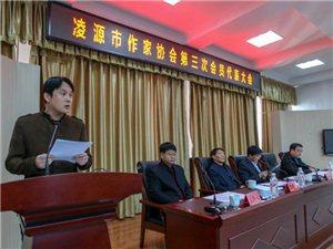 凌源市作家协会第三次会员代表大会