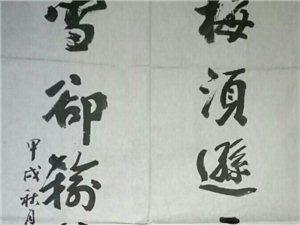 我的书法启蒙老师陈鸿涛先生遗作