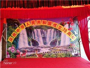 在庆祝中华人民共和国成立70周年之际,全国上下以不同形式庆祝祖国生日,纪念中国人民在旧世界苦难中,从
