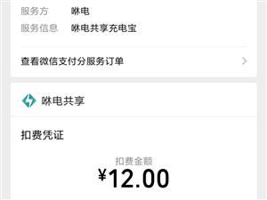 在金凯宾馆消费,连手机充电都收了我十二块钱,没良心啊!