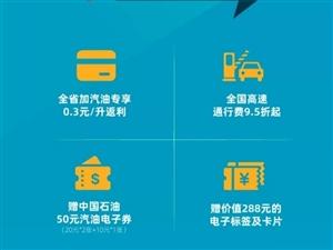 【昆��ETC】一卡�捎�承懈咚伲�加油�O�0.3元/升返利